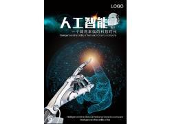 机器人手掌科技海报