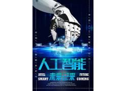 未来世界医学机器人科技海报