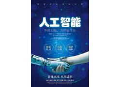 AI智能机器人科技海报