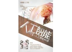 AI人工智能科技海报