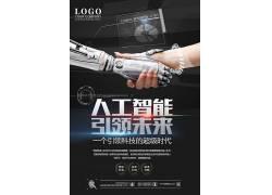 超级时代机器人科技海报