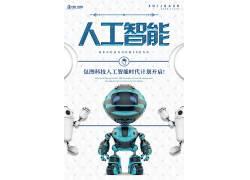 机器人时代科技海报