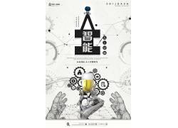 人工智能科技与美食科技海报