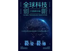 全球科技创新大型研讨会海报