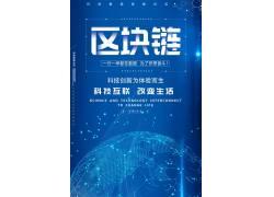 蓝色科技地球背景科技海报