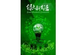 绿色生活公益海报模板