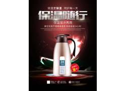 水壶电器海报