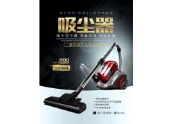 吸尘器电器海报