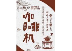咖啡机电器海报
