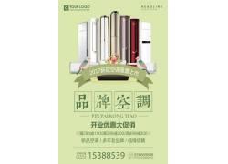 电器智能空调海报