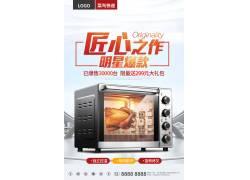 智能烤箱电器海报
