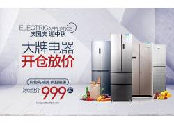 冰箱海报图片