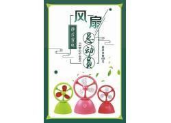 卡通风扇电器海报