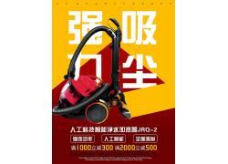 电器智能吸尘器海报