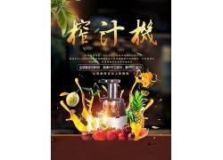 鲜果榨汁机电器海报