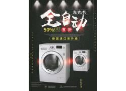 全自动洗衣机电器海报
