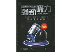 强力吸尘器电器海报