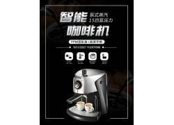 智能咖啡机电器海报