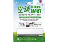 智能空调电器海报