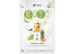 鲜果时光榨汁机电器海报
