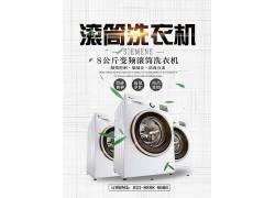 滚筒洗衣机电器海报