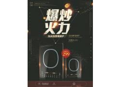 大功率电磁炉电器海报