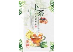 下午茶水彩海报图片