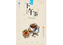 下午茶手绘卡通海报