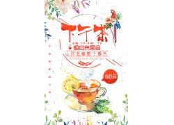 下午茶水彩手绘海报图片
