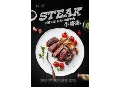 美食牛排海报模板