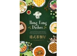 港式茶餐厅美食特色海报