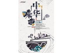 中国美食海报模板图片