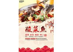 美食酸菜鱼海报模板