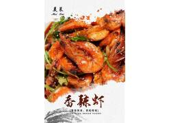 香辣虾美食海报