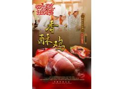 香酥鸡美食海报