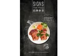 美食烤肉海报