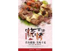 传统烤肉美食海报