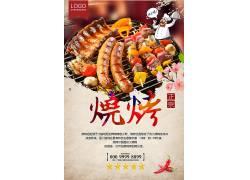 碳火烧烤烤肉美食海报