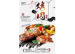 美味烤肉美食海报