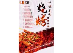 美味烤串美食海报 (2)