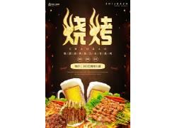 烧烤大餐美食海报 (26)