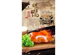 北京烤鸭特色美食海报