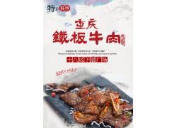 铁板牛肉特色烤肉海报
