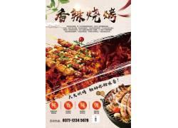 西式烤肉特色美食海报