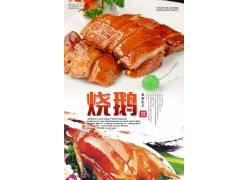 烤鹅美食海报