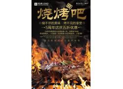 美食烧烤烤肉海报