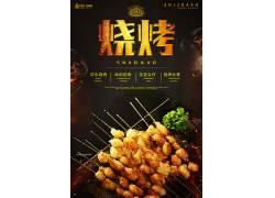 街头烤肉美食海报