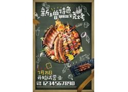 夏季暑假美食海报
