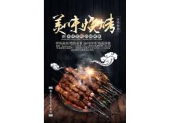传统烤肉美食海报 (45)
