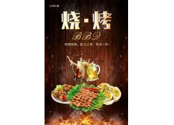 传统烧烤美食海报